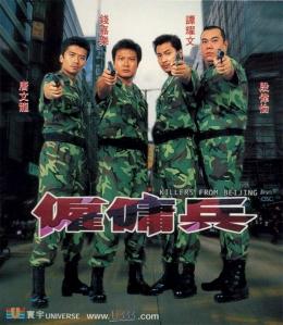KillersFromBeijing+2000-1-b